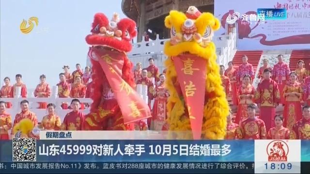 【假期盘点】山东45999对新人牵手 10月5日结婚最多