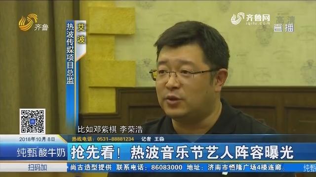 济南:抢先看!热波音乐节艺人阵容曝光