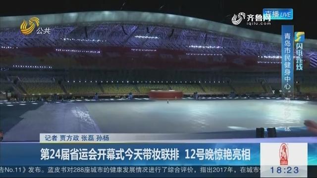 【闪电连线】第24届省运会开幕式今天带妆联排 12号晚惊艳亮相