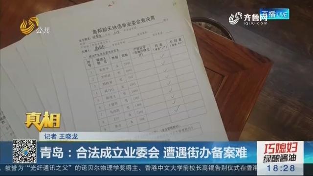 【真相】青岛:合法成立业委会 遭遇街办备案难