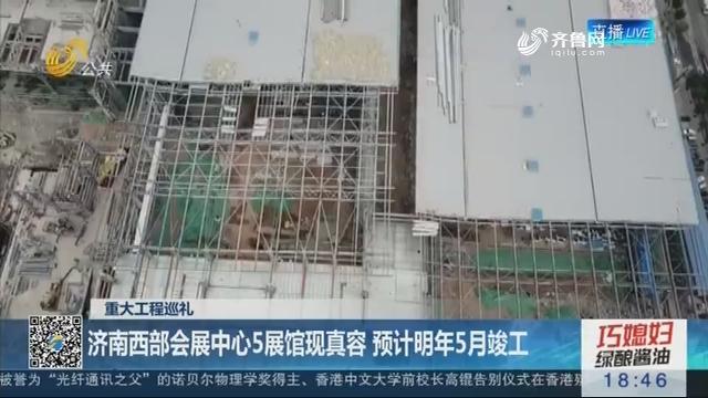 【重大工程巡礼】济南西部会展中心5展馆现真容 预计2019年5月竣工