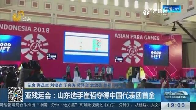 亚残运会:山东选手崔哲夺得中国代表团首金