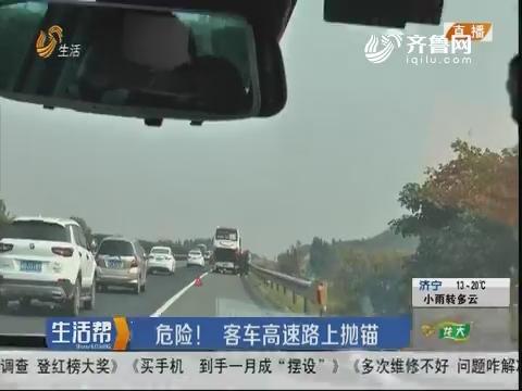 济南:危险!客车高速路上抛锚