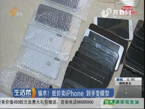 青岛:骗术!低价卖iphone 到手变模型