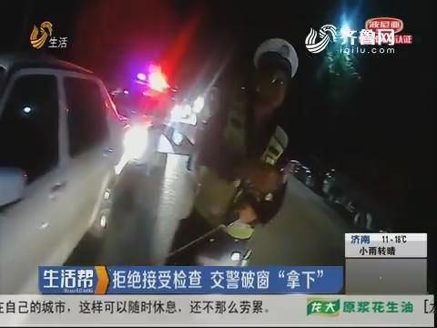 """潍坊:拒绝接受检查 交警破窗""""拿下"""""""