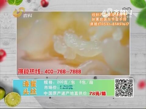 20181008《中国原产递》:海蜇头丝