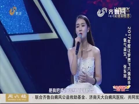 """20181008《让梦想飞》:氧气美女""""张东旭""""深情演唱  感动全场"""