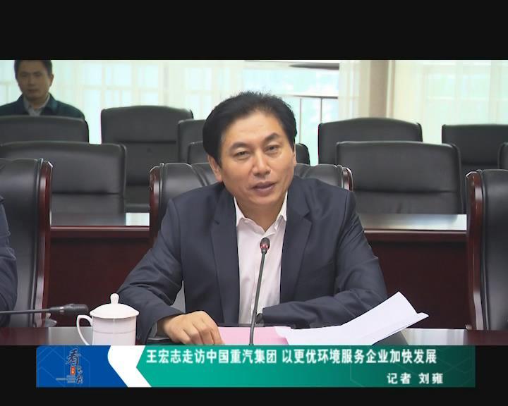 王宏志走访中国重汽团体 以更优情况办事企业加速生长