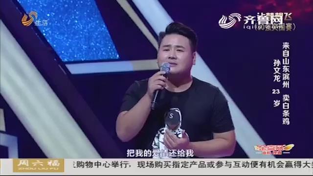 让梦想飞:滨州小伙钟情邓丽君 嗓音独特惊众人