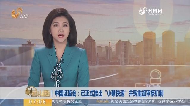 """中国证监会:已正式推出""""小额快速""""并购重组审核机制"""
