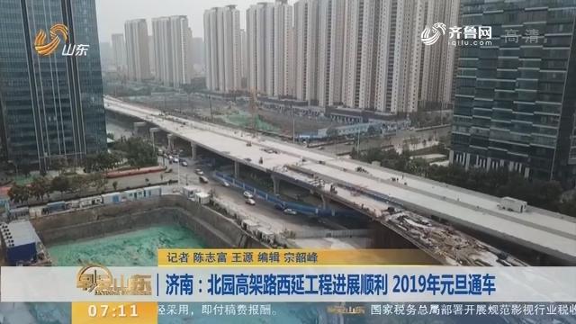 【闪电新闻排行榜】济南:北园高架路西延工程进展顺利 2019年元旦通车