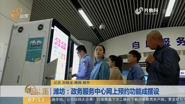 【闪电新闻排行榜】潍坊:政务服务中心网上预约功能成摆设