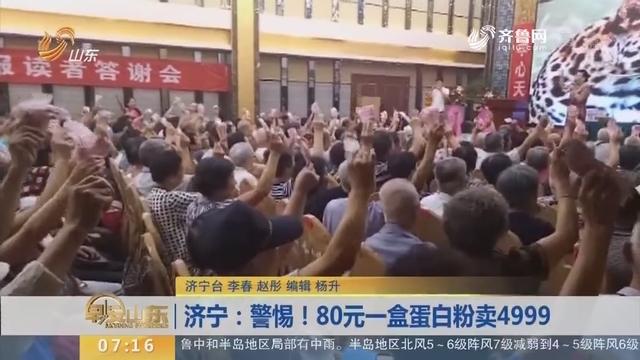 【闪电新闻排行榜】济宁:警惕!80元一盒蛋白粉卖4999