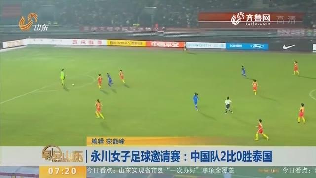 永川女子足球邀请赛:中国队2比0胜泰国