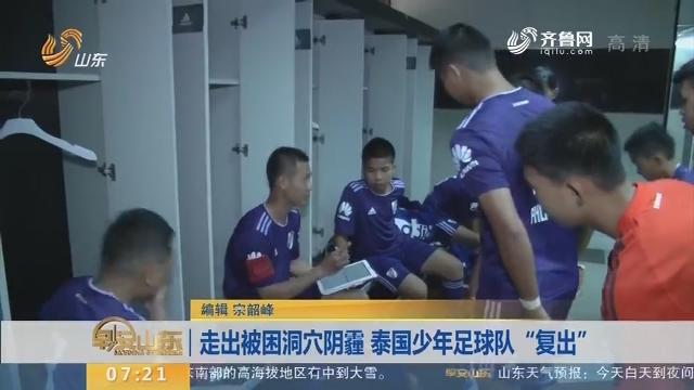 """走出被困洞穴阴霾 泰国少年足球队""""复出"""""""