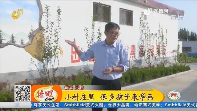 【齐鲁最美乡村】泗水:画家村 秀丽风景吸引师生