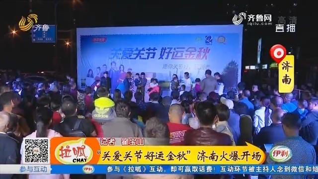 """""""关爱关节 好运金秋""""济南火爆开场"""