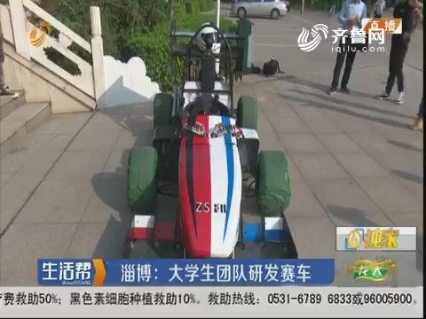淄博:大学生团队研发赛车
