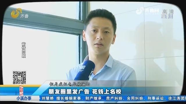 济宁:朋友圈里发广告 花钱上名校