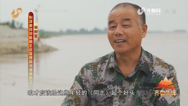 20181009《齐鲁先锋》:在习近平新时代中国特色社会主义思想指引下·我和我的祖国  老宋的最后一个汛期