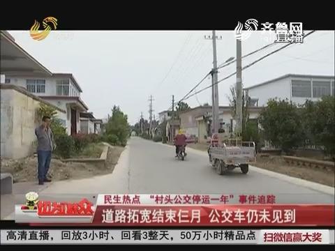 """【民生热点 """"村头公交停运一年""""事件追踪】枣庄:道路拓宽结束仨月 公交车仍未见到"""