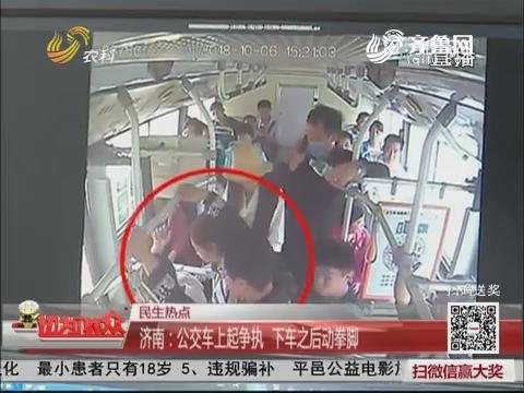 【民生热点】济南:公交车上起争执 下车之后动拳脚