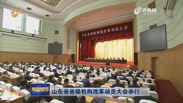 山東省省級機構改革動員大會舉行