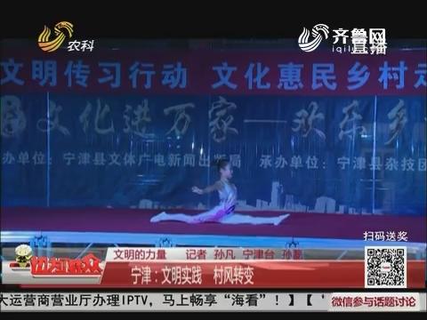 【文明的力量】宁津:文明实践 村风转变