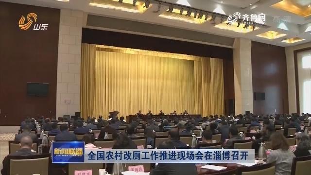 全国农村改厕工作推进现场会在淄博召开