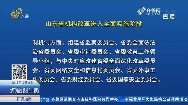 山东省机构改革进入全面实施阶段