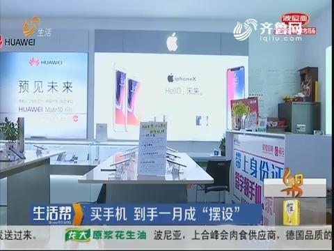 """潍坊:买手机 到手一月成""""摆设"""""""