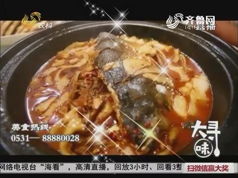 【大寻味】枣庄宴 天目湖鱼头