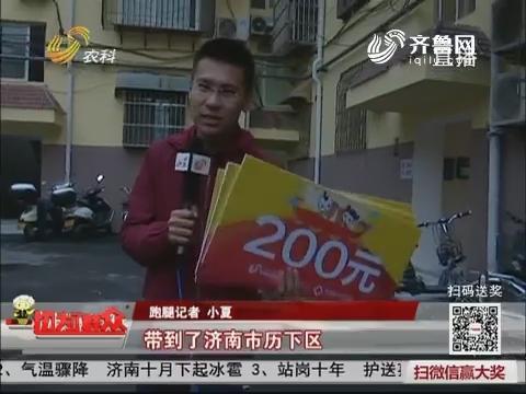 【红会福娃娃 红包送万家】红包大奖送到济南联通千佛山宿舍