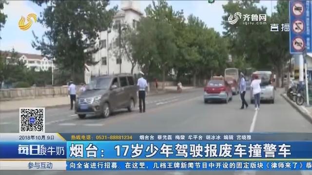 烟台:17岁少年驾驶报废车撞警车