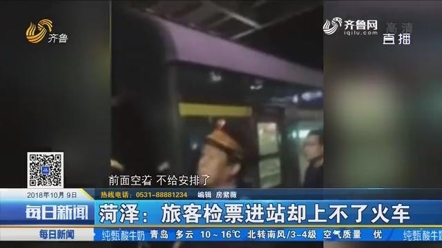 菏泽:旅客检票进站却上不了火车
