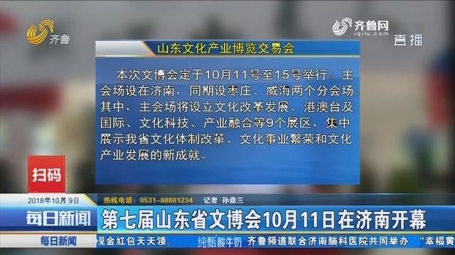 第七届山东省文博会10月11日在济南开幕
