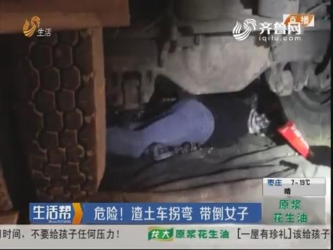 潍坊:危险!渣土车拐弯 带倒女子