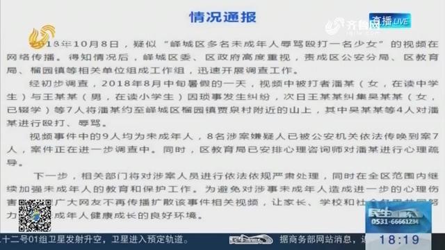 【又见校园暴力】枣庄:一女初中生遭8人殴打辱骂 打人者均为未成年人