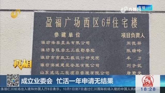 【真相】潍坊:成立业委会 忙活一年申请无结果