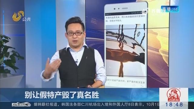 """【新说法】山西平遥假陈醋:2元醋贴""""十年""""标卖百元"""