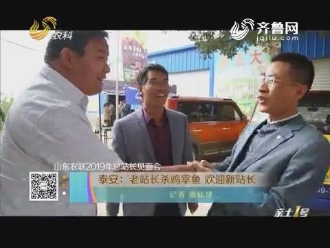 【山东农联2019年总站长见面会】泰安:老站长杀鸡宰鱼 欢迎新站长