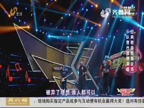 20181009《让梦想飞》:乐队登台激情演唱 经典歌曲燃爆全场