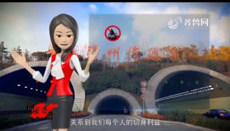 《问安齐鲁》10-06播出:《隧道行车应急攻略》