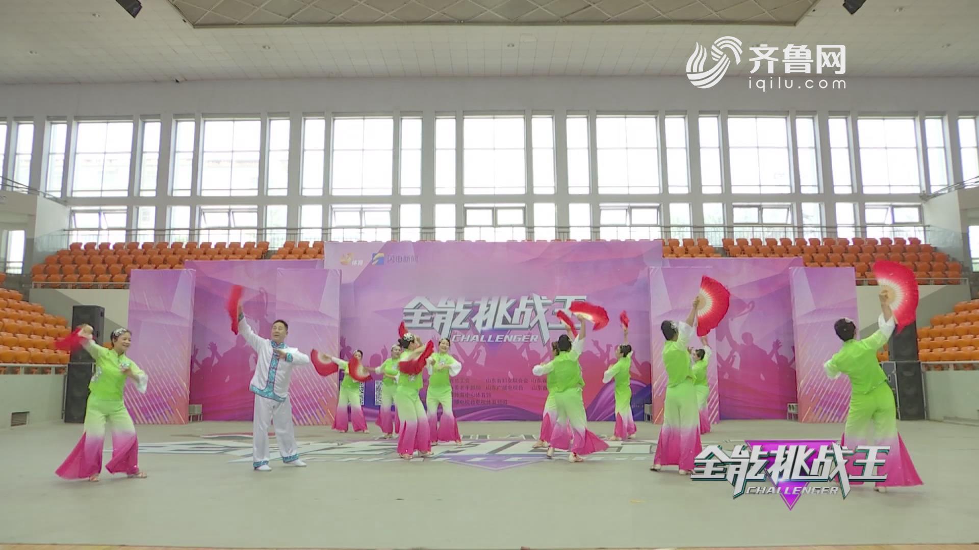 《全能挑战王》枣庄十电姐妹花舞蹈队表演《太阳出来喜洋洋》