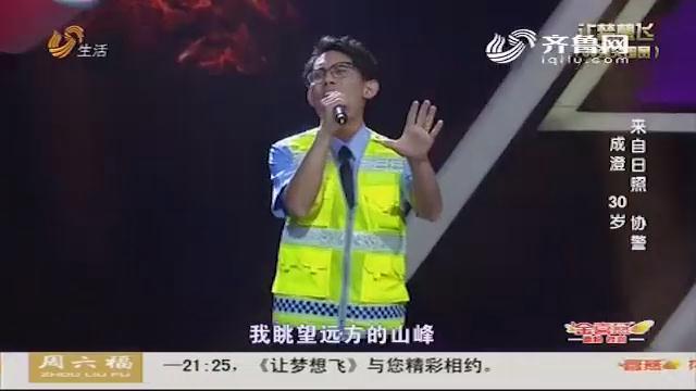 让梦想飞:青岛协警重现经典  获得评委一致好评