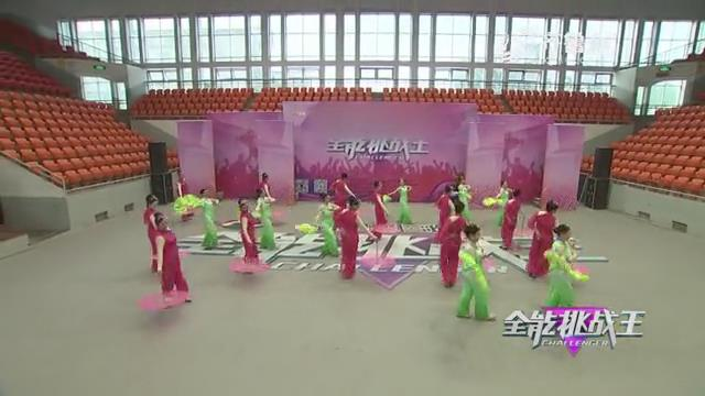 《全能挑战王》枣庄市中区老年体协舞蹈队表演《江北水乡我的家》