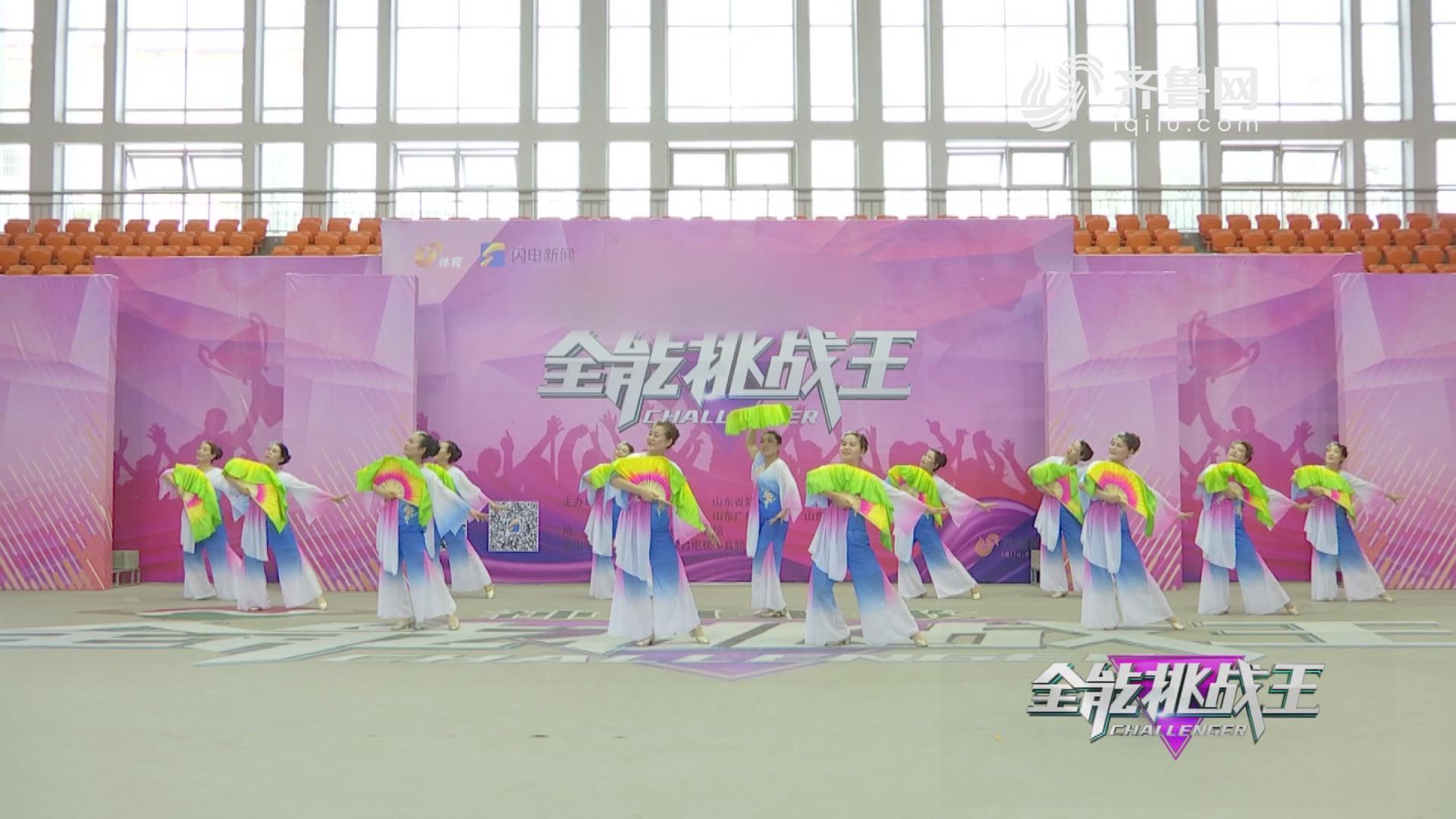 《全能挑战王》枣庄水城快乐姐妹队表演《茉莉花》