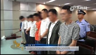 《法院在线》10-09播出:《日照开发区法院对9名酒驾司机集中宣判》