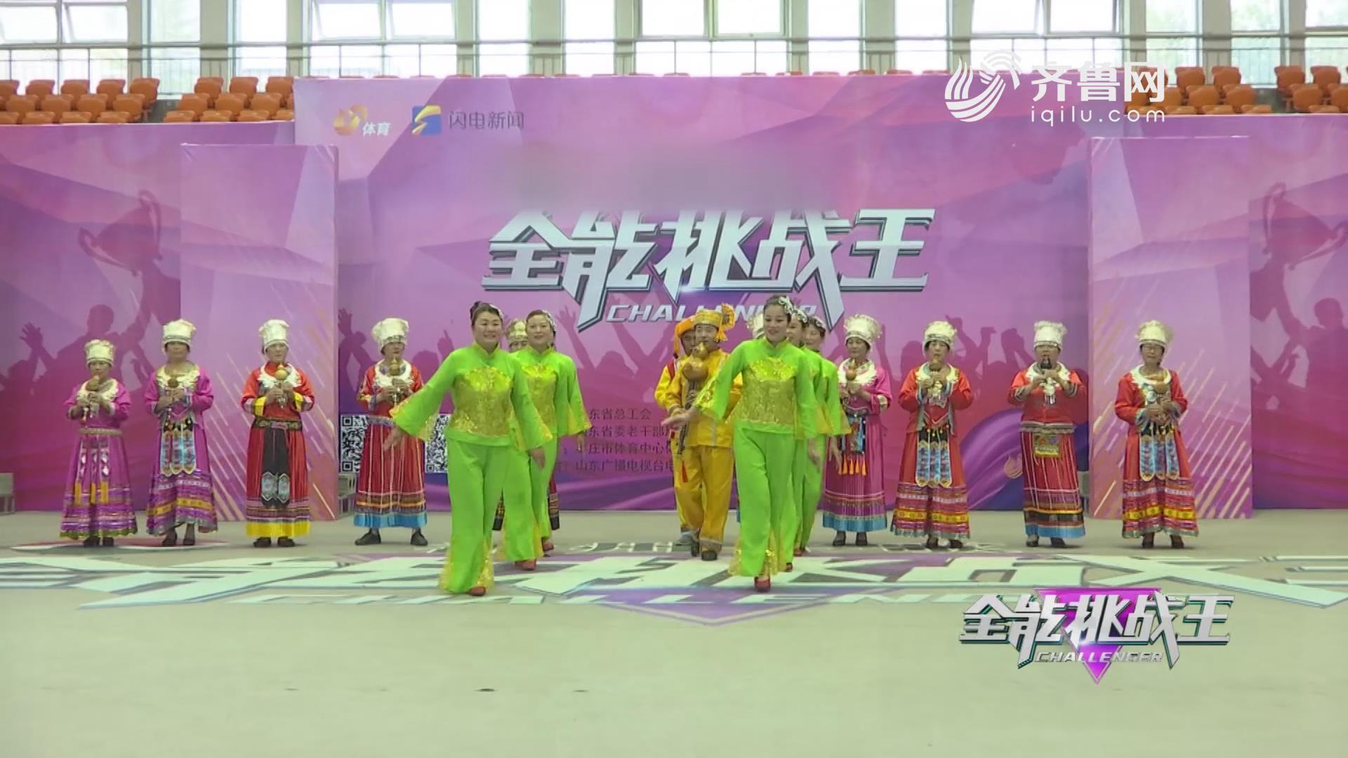 《全能挑战王》枣庄山亭区老年大学广场舞队表演《月光下的凤尾竹》