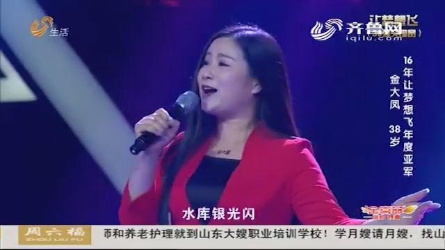 让梦想飞:金姐大凤重返舞台  自称要低调不张扬